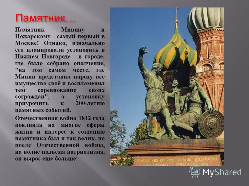 Памятник Минину и Пожарскому - самый первый в Москве ! Однако, изначально его планировали установить в Нижнем Новгороде - в городе, где было собрано ополчение,