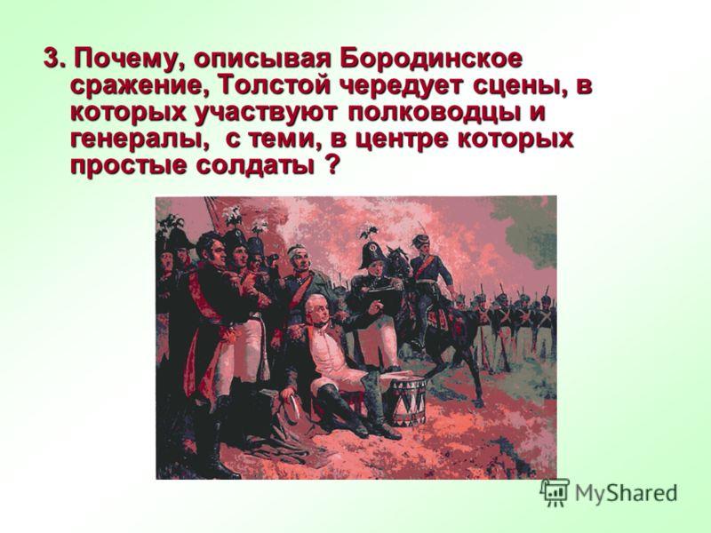 3. Почему, описывая Бородинское сражение, Толстой чередует сцены, в которых участвуют полководцы и генералы, с теми, в центре которых простые солдаты ?