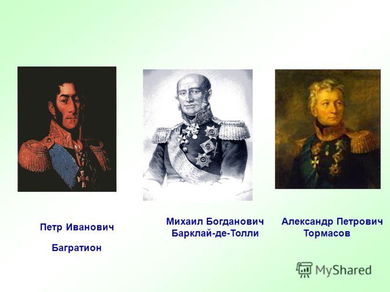 Петр Иванович Багратион Михаил Богданович Барклай-де-Толли Александр Петрович Тормасов