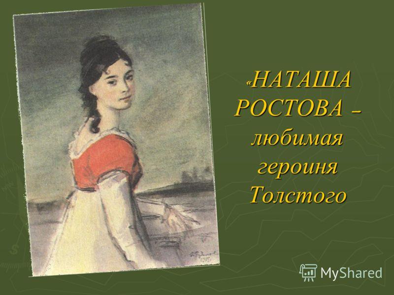 « НАТАША РОСТОВА – любимая героиня Толстого