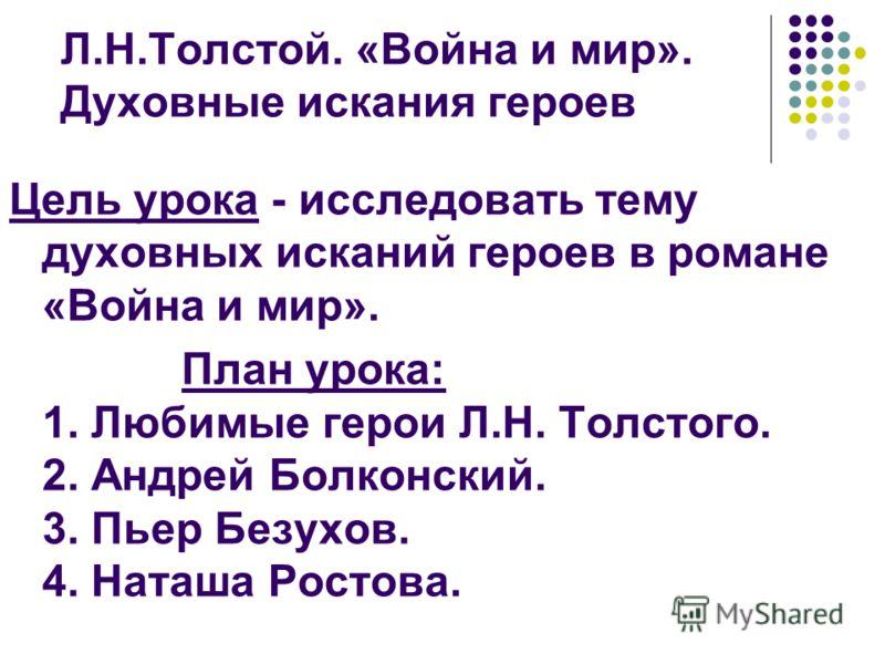 Л.Н.Толстой. «Война и мир».