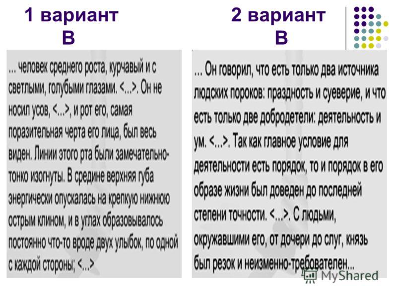 1 вариант 2 вариант В В