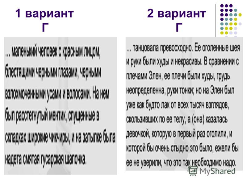 1 вариант 2 вариант Г Г