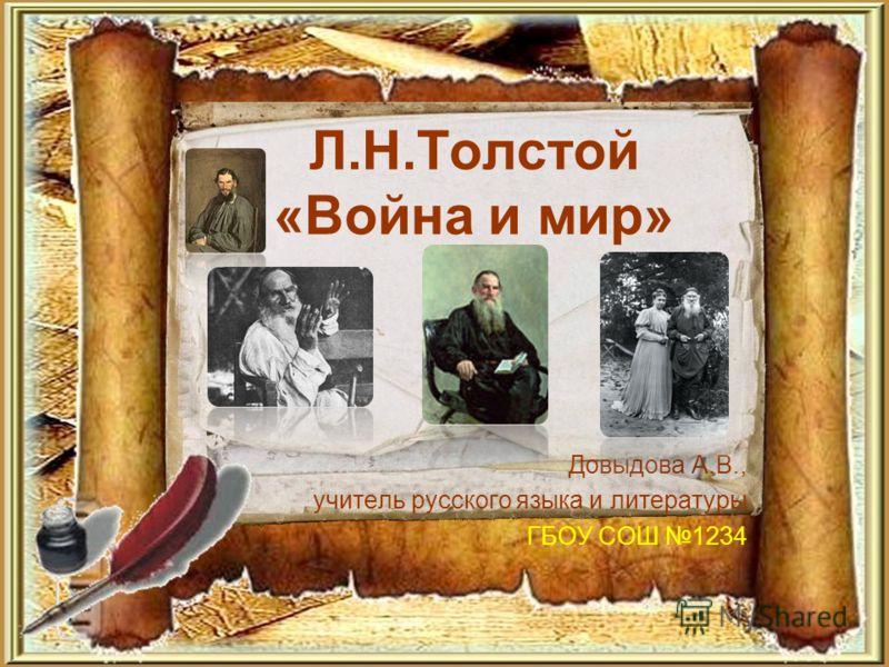 Л.Н.Толстой «Война и мир» Довыдова А.В., учитель русского языка и литературы ГБОУ СОШ 1234