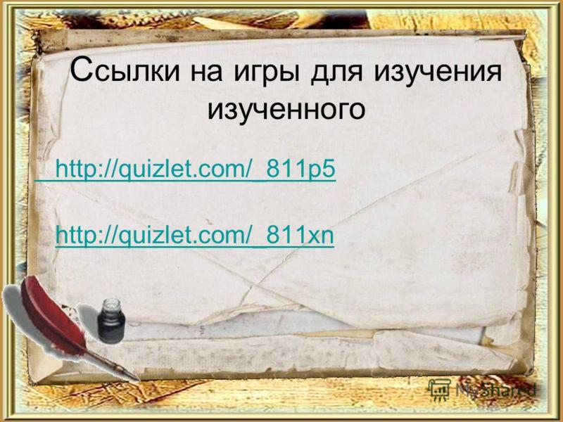С сылки на игры для изучения изученного http://quizlet.com/_811p5 http://quizlet.com/_811xn