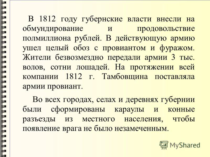В 1812 году губернские власти внесли на обмундирование и продовольствие полмиллиона рублей. В действующую армию ушел целый обоз с провиантом и фуражом. Жители безвозмездно передали армии 3 тыс. волов, сотни лошадей. На протяжении всей компании 1812 г