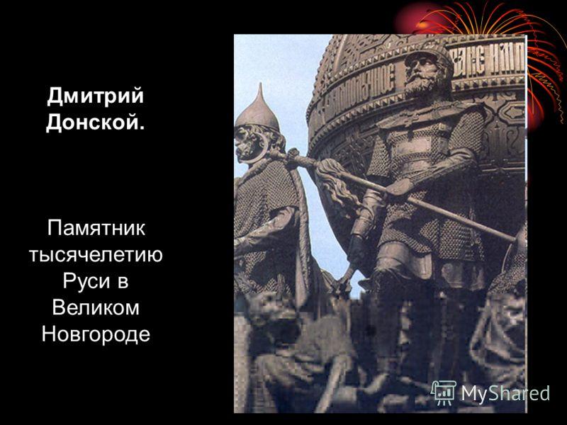 Дмитрий Донской. Памятник тысячелетию Руси в Великом Новгороде