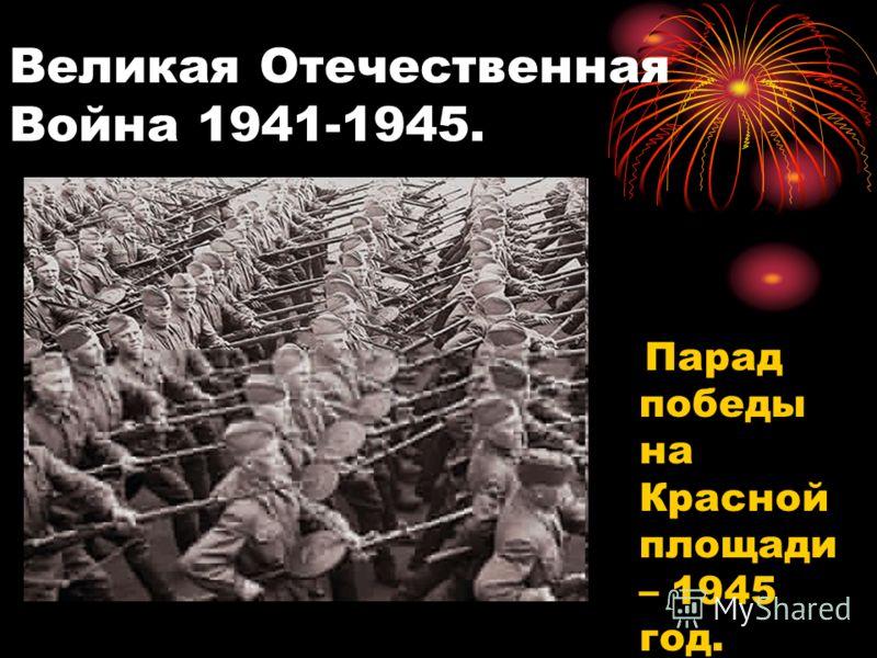 Великая Отечественная Война 1941-1945. Парад победы на Красной площади – 1945 год.