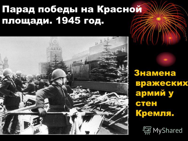 Парад победы на Красной площади. 1945 год. Знамена вражеских армий у стен Кремля.