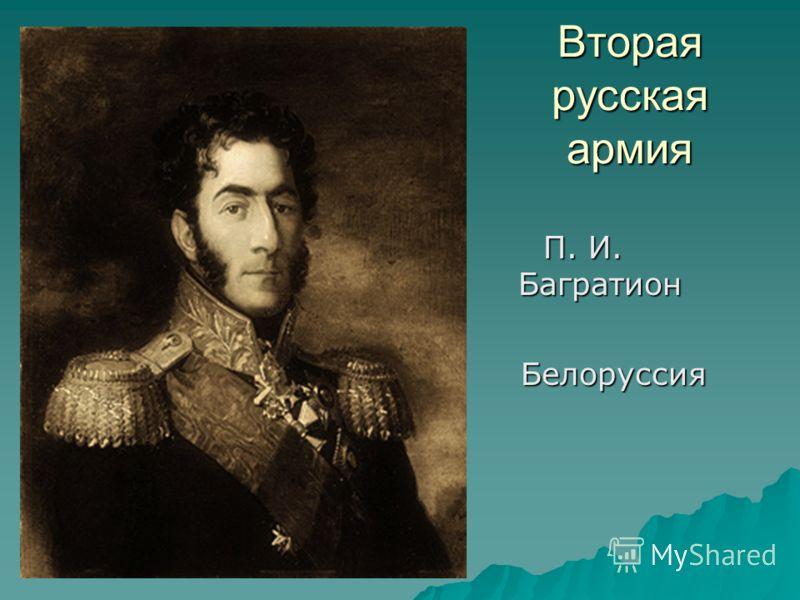 Вторая русская армия П. И. Багратион Белоруссия