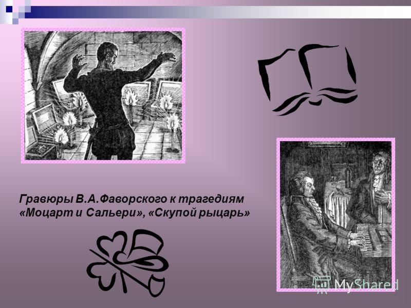 Гравюры В.А.Фаворского к трагедиям «Моцарт и Сальери», «Скупой рыцарь»