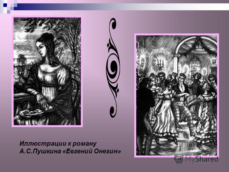 Иллюстрации к роману А.С.Пушкина «Евгений Онегин»