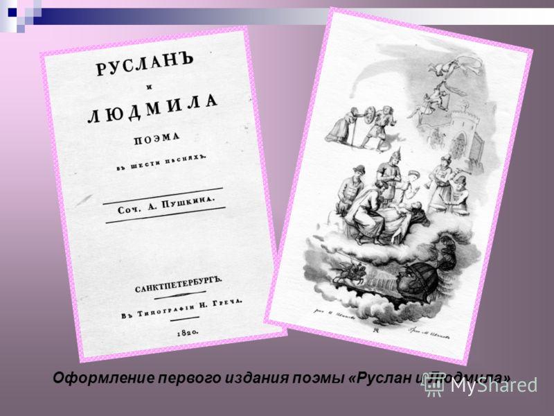 Оформление первого издания поэмы «Руслан и Людмила»