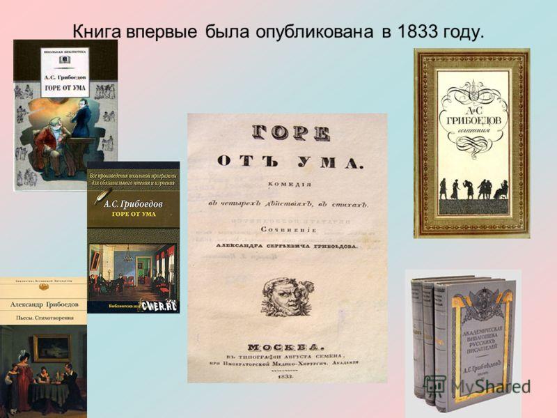 Книга впервые была опубликована в 1833 году.