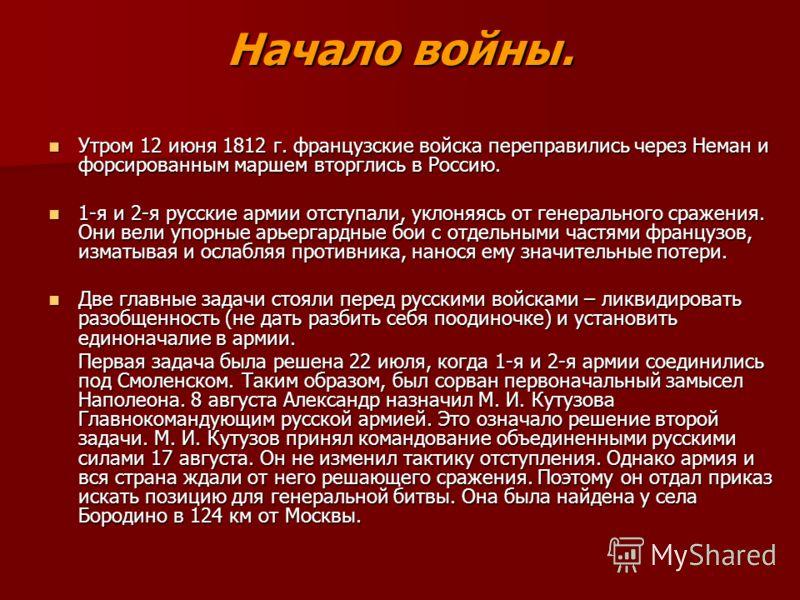 Начало войны. Утром 12 июня 1812 г. французские войска переправились через Неман и форсированным маршем вторглись в Россию. Утром 12 июня 1812 г. французские войска переправились через Неман и форсированным маршем вторглись в Россию. 1-я и 2-я русски