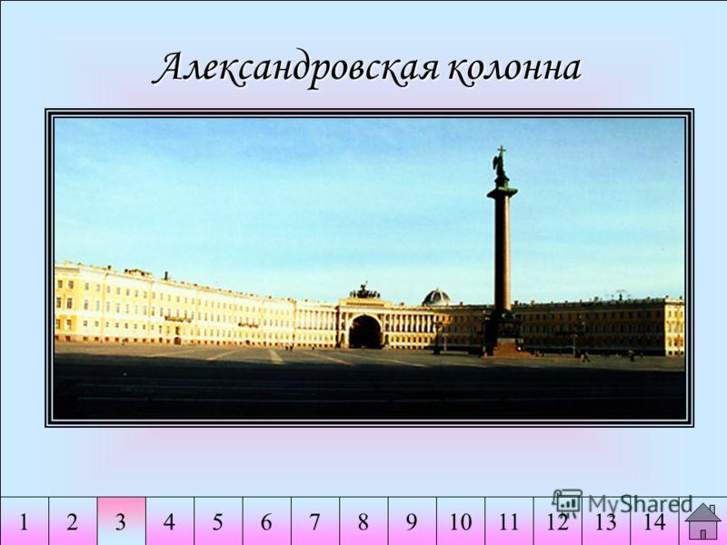 2345678910111411213 Александровская колонна
