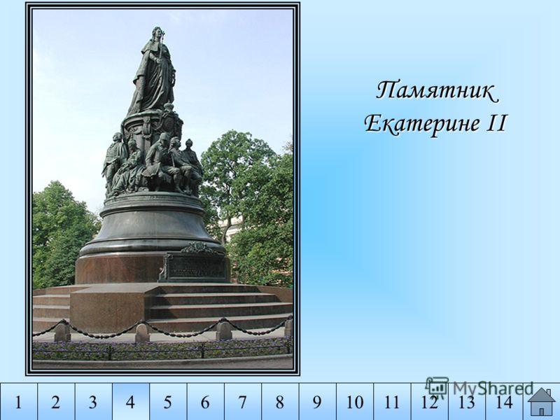 2345678910111411213 Памятник Екатерине II