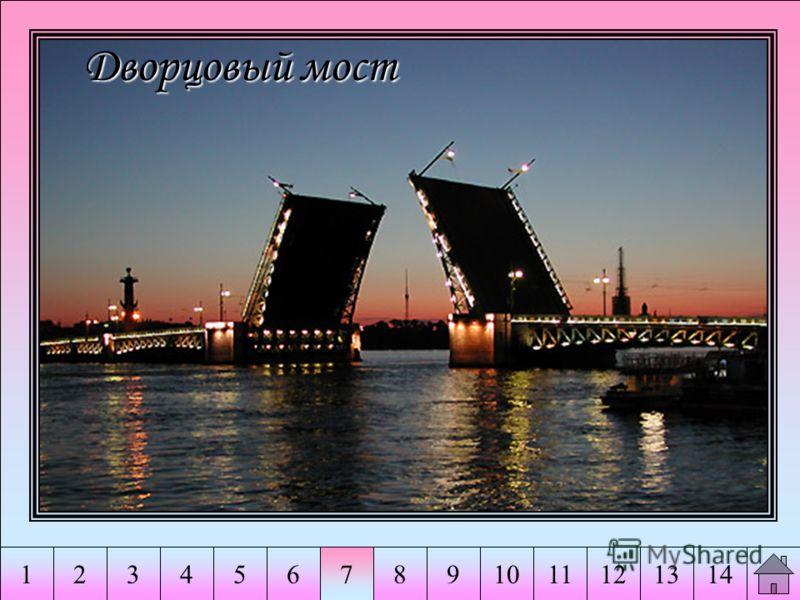 2345678910111411213 Дворцовыймост Дворцовый мост