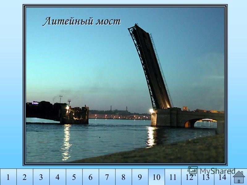 2345678910111411213 Литейныймост Литейный мост