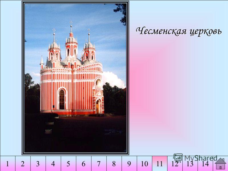 2345678910111411213 Чесменская церковь