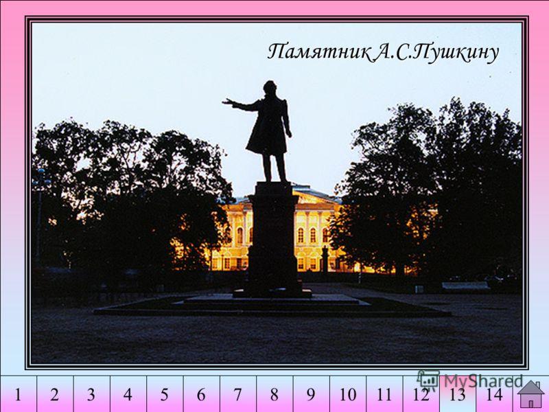 2345678910111411213 Памятник А.С.Пушкину