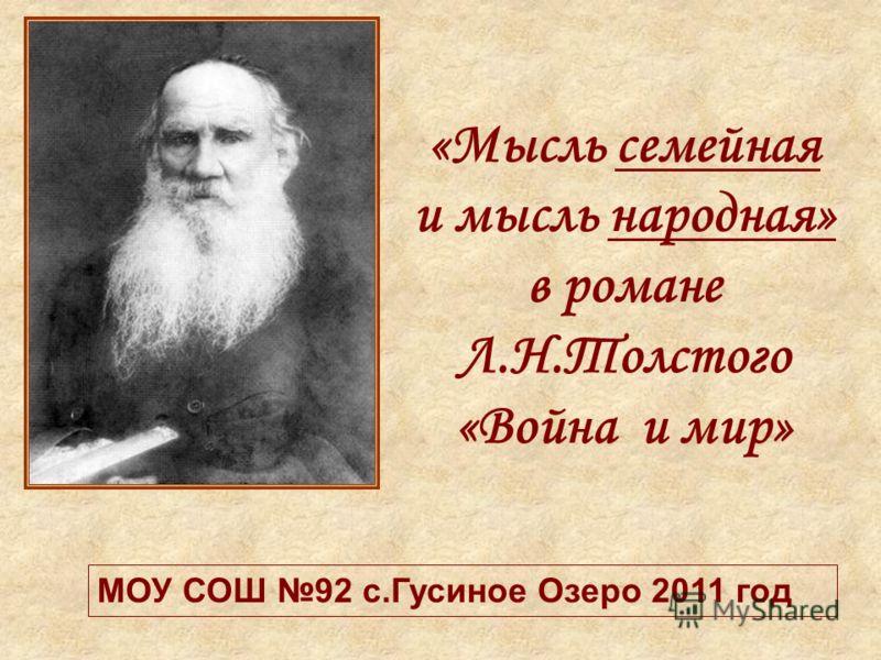 sochinenie-temu-vnutrennyaya-krasota-cheloveka-romanu-voyna-mir