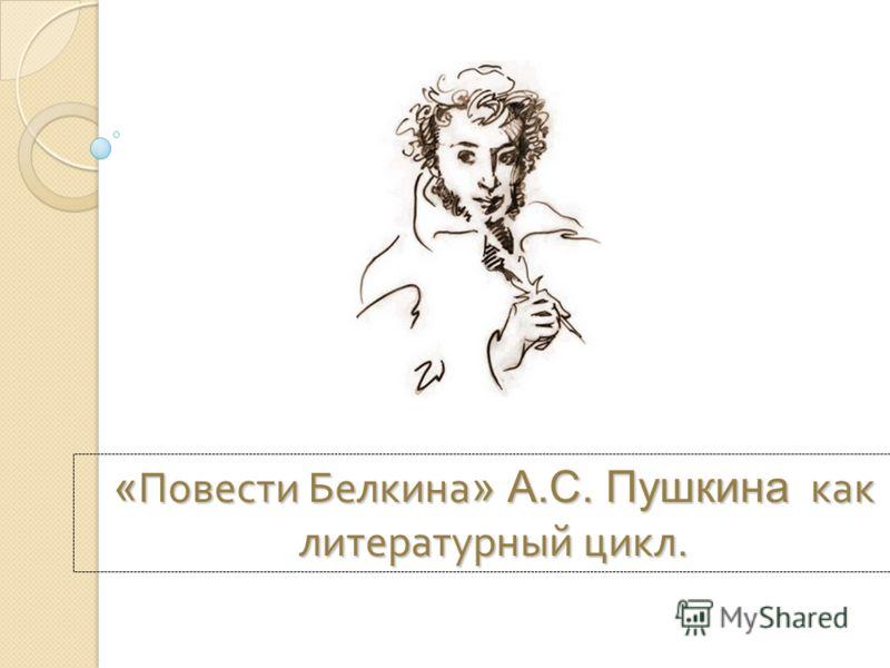«Повести Белкина» А.С. Пушкина к к к как литературный цикл.