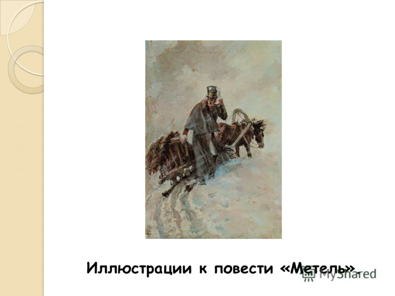 иллюстрации к повести метель картинки