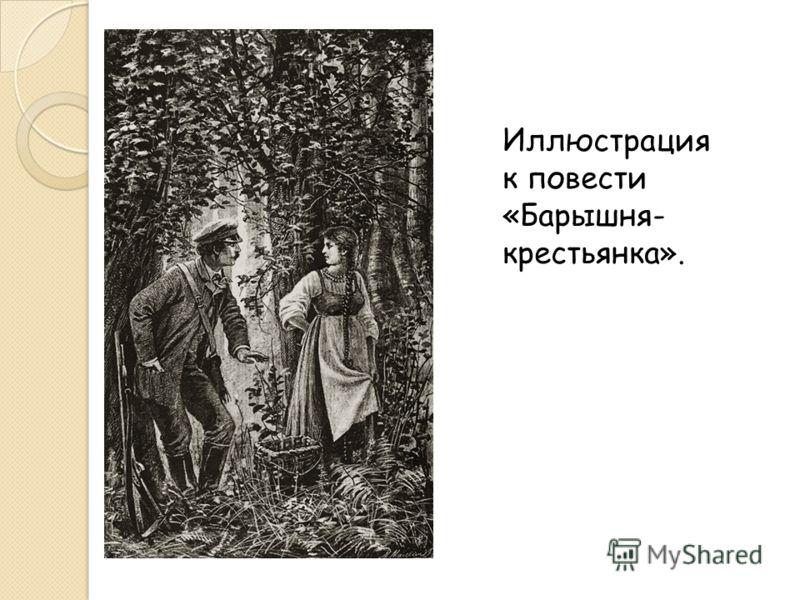 Иллюстрация к повести «Барышня- крестьянка».