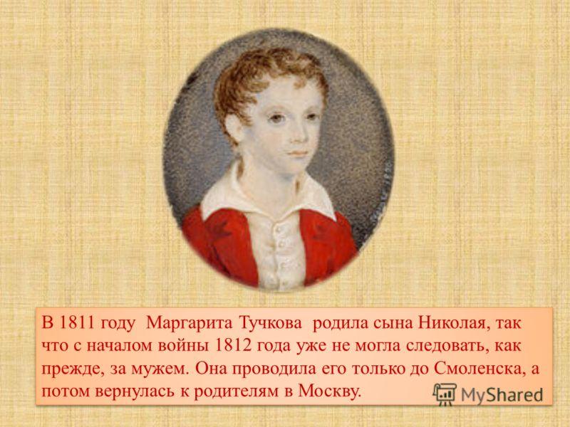 В 1806 году в Москве полковник Александр Тучков обвенчался с прелестной девушкой из русских аристократок. Ее звали Маргарита Михайловна Нарышкина. После свадьбы Тучков уходил на русско-шведскую войну. Его молодая жена вскочила на коня и под видом ден