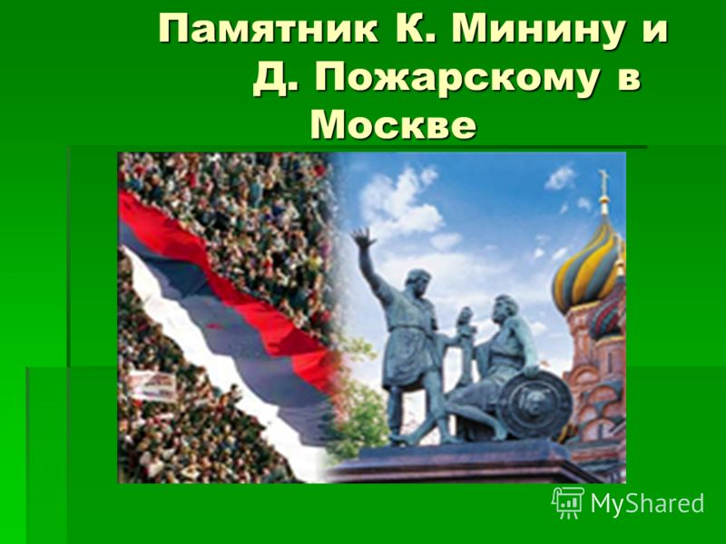 Памятник К. Минину и Д. Пожарскому в Москве Памятник К. Минину и Д. Пожарскому в Москве