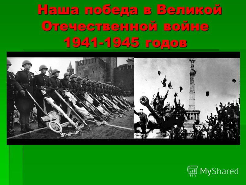Наша победа в Великой Отечественной войне 1941-1945 годов Наша победа в Великой Отечественной войне 1941-1945 годов
