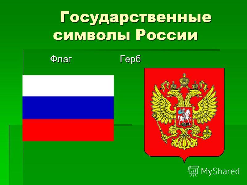 Государственные символы России Государственные символы России Флаг Герб