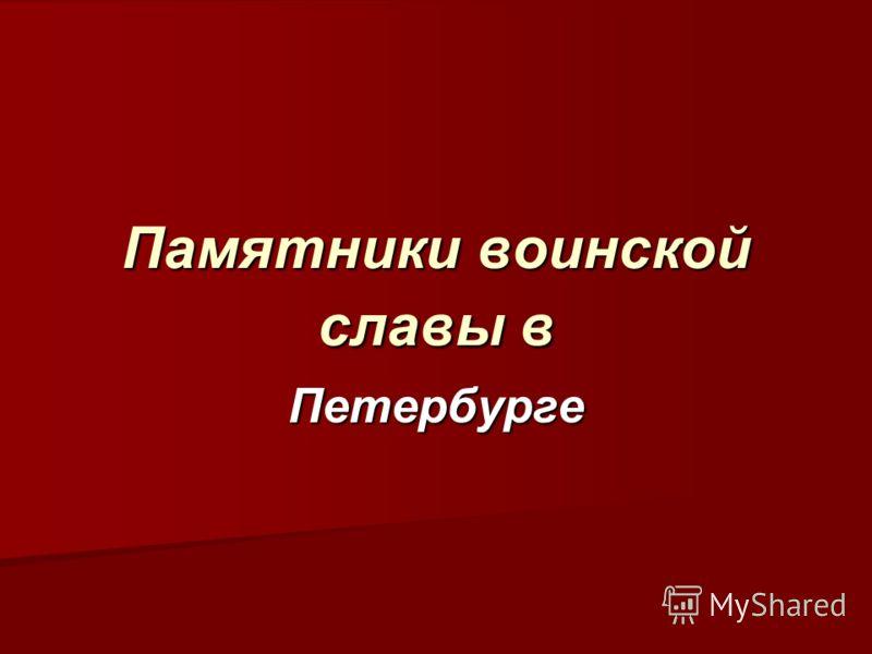 Памятники воинской славы в Петербурге