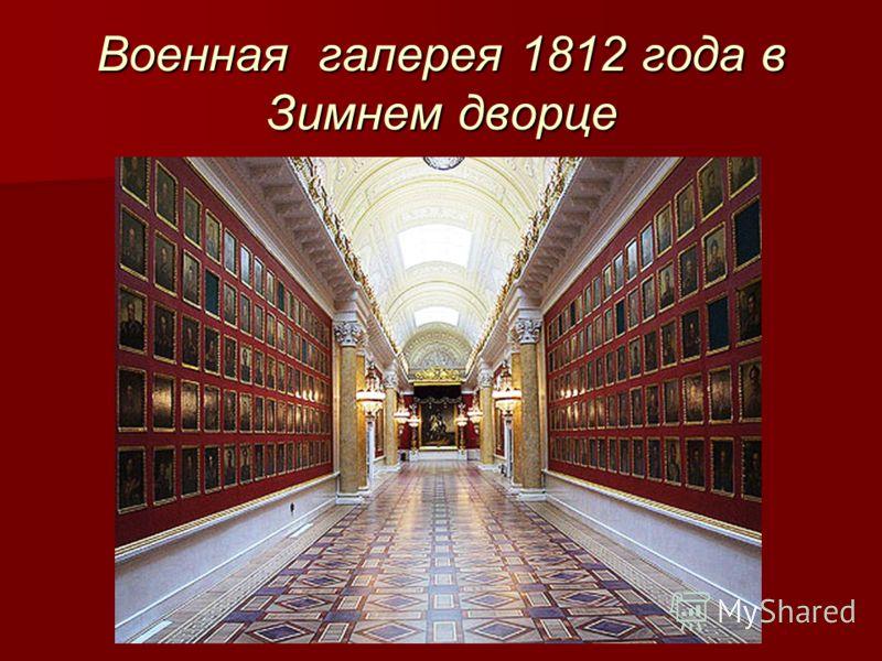 Военная галерея 1812 года в Зимнем дворце