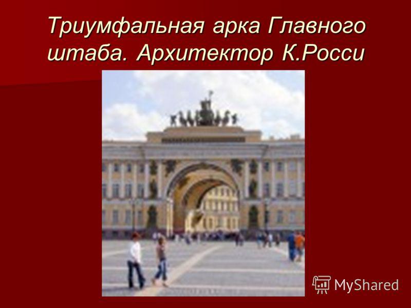 Триумфальная арка Главного штаба. Архитектор К.Росси