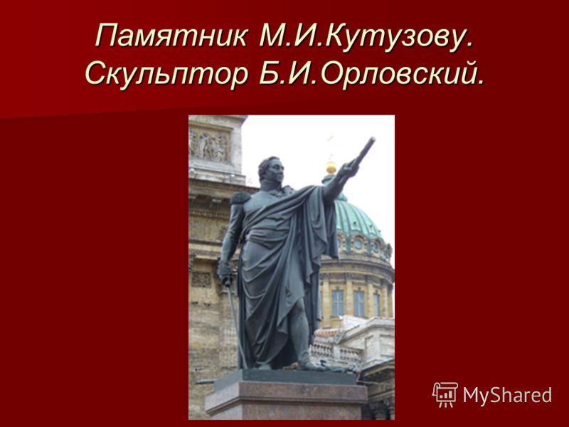 Памятник М.И.Кутузову. Скульптор Б.И.Орловский.