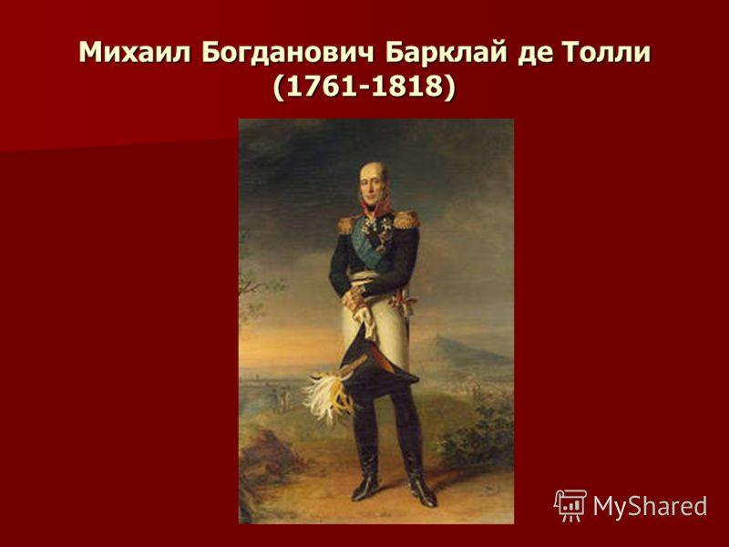Михаил Богданович Барклай де Толли (1761-1818)
