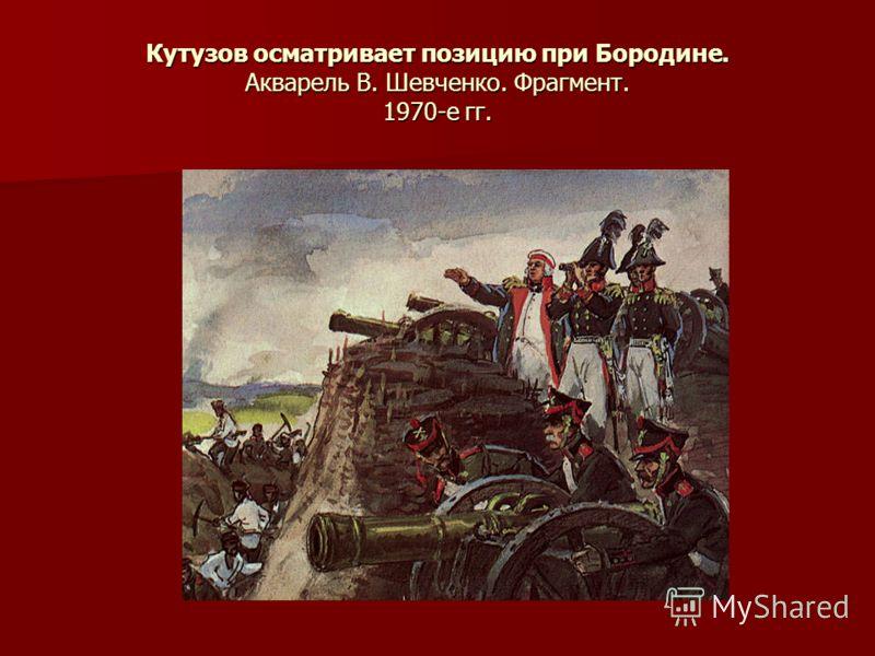 Кутузов осматривает позицию при Бородине. Акварель В. Шевченко. Фрагмент. 1970-е гг.