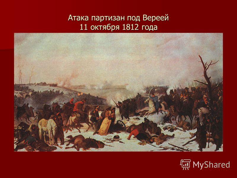 Атака партизан под Вереей 11 октября 1812 года