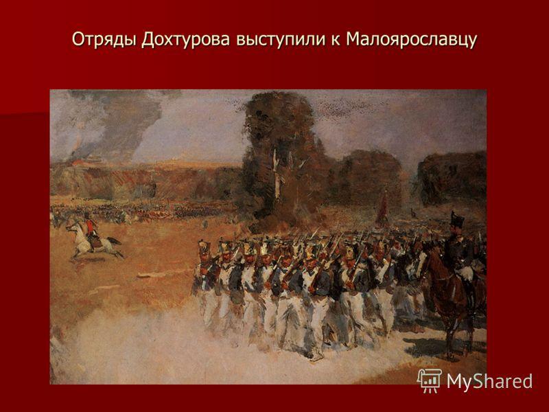 Отряды Дохтурова выступили к Малоярославцу