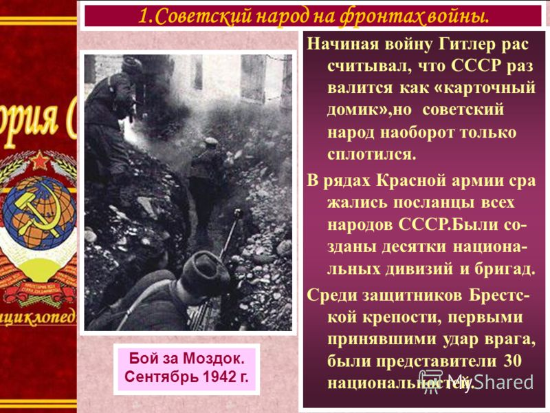 Начиная войну Гитлер рас считывал, что СССР раз валится как « карточный домик »,но советский народ наоборот только сплотился. В рядах Красной армии сра жались посланцы всех народов СССР.Были со- зданы десятки национа- льных дивизий и бригад. Среди за
