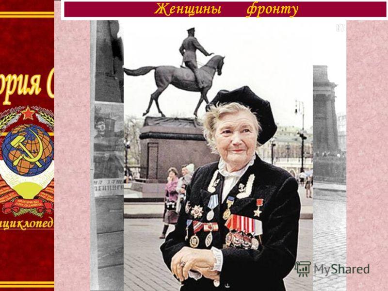 Женщины фронту