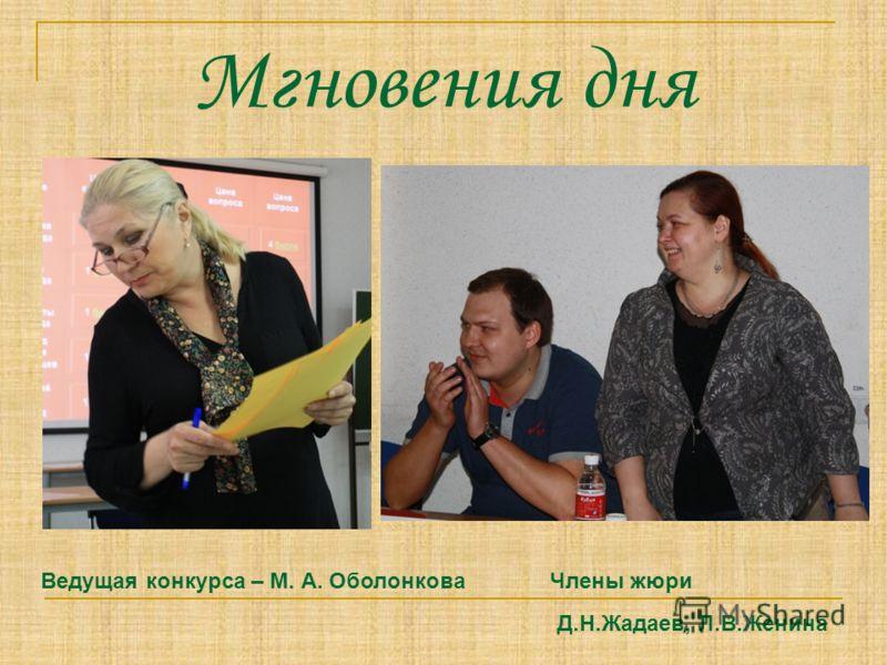 Мгновения дня Ведущая конкурса – М. А. ОболонковаЧлены жюри Д.Н.Жадаев, Л.В.Женина