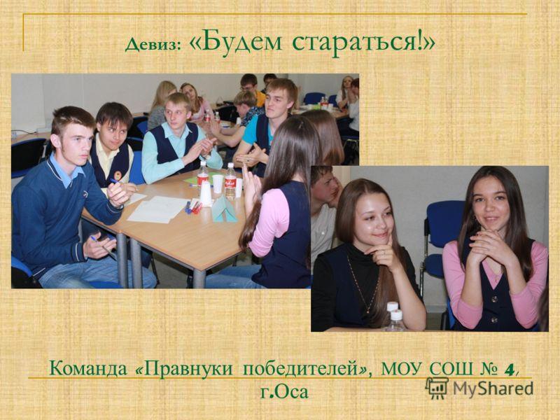 Девиз: «Будем стараться!» Команда « Правнуки победителей », МОУ СОШ 4, г. Оса