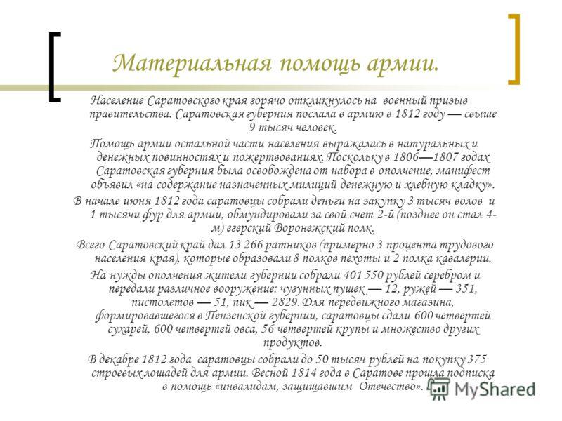 Население Саратовского края горячо откликнулось на военный призыв правительства. Саратовская губерния послала в армию в 1812 году свыше 9 тысяч человек. Помощь армии остальной части населения выражалась в натуральных и денежных повинностях и пожертво
