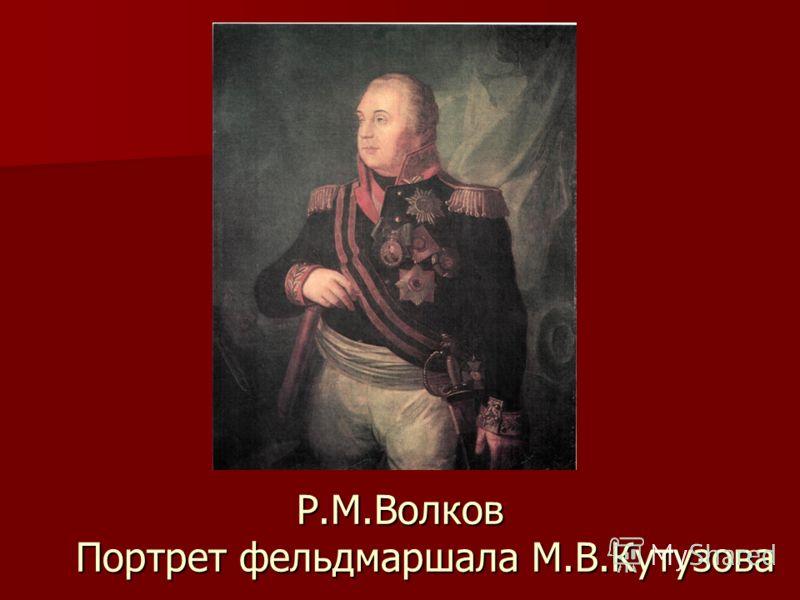 Р.М.Волков Портрет фельдмаршала М.В.Кутузова
