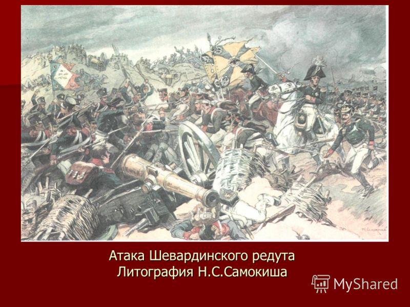 Атака Шевардинского редута Литография Н.С.Самокиша