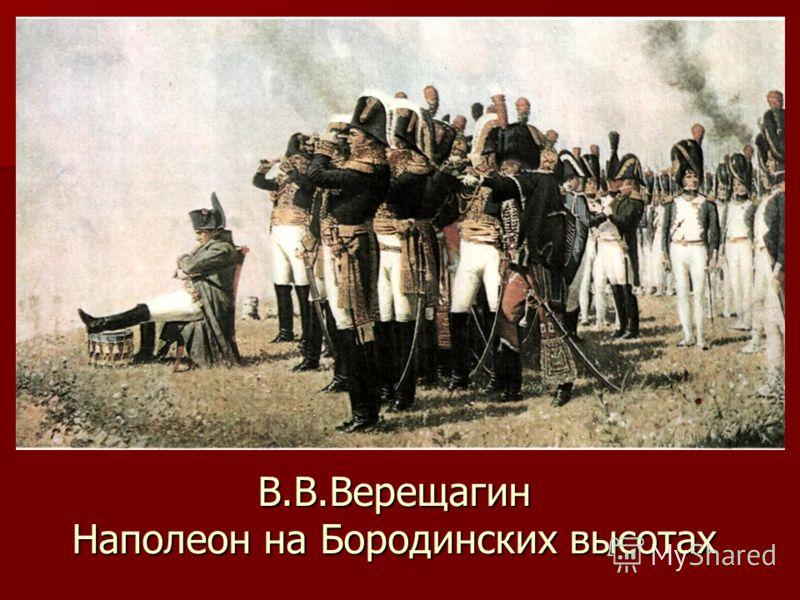 В.В.Верещагин Наполеон на Бородинских высотах