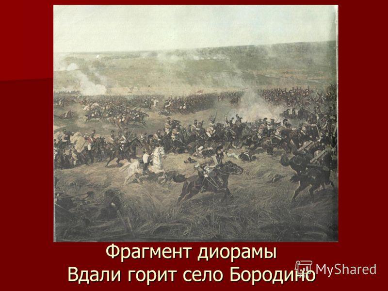 Фрагмент диорамы Вдали горит село Бородино